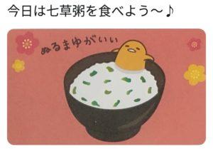 今日は、七草がゆを食べましょ〜🎵